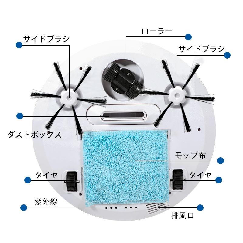 ロボット掃除機 製品底部構造