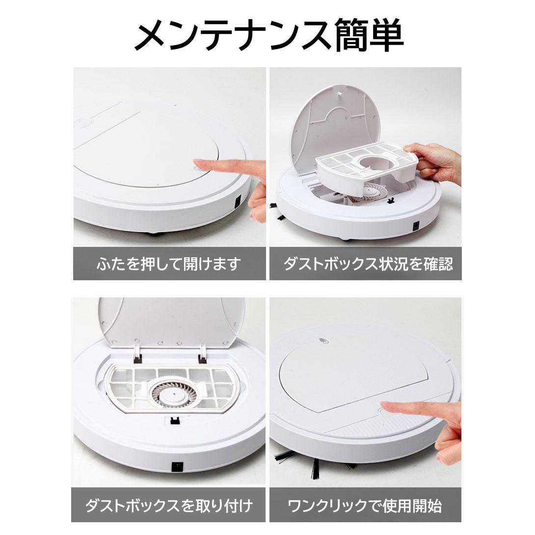 メンテナンスが簡単なロボット掃除機 ダストケースは大容量で丸洗いも可能ですので、お掃除が楽になります。