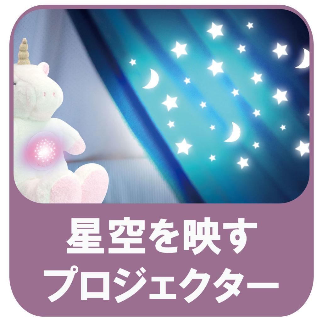 プラネタリウムプロジェクター機能、お部屋の壁や天井の一面に美しい星空と月を映し出します。星空をながめてゆったりとした気分に。