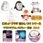 寝かしつけぬいぐるみシリーズ 、プラネタリウムとメロディー機能付き、可愛いおもちゃで子育てのお助けにもなります