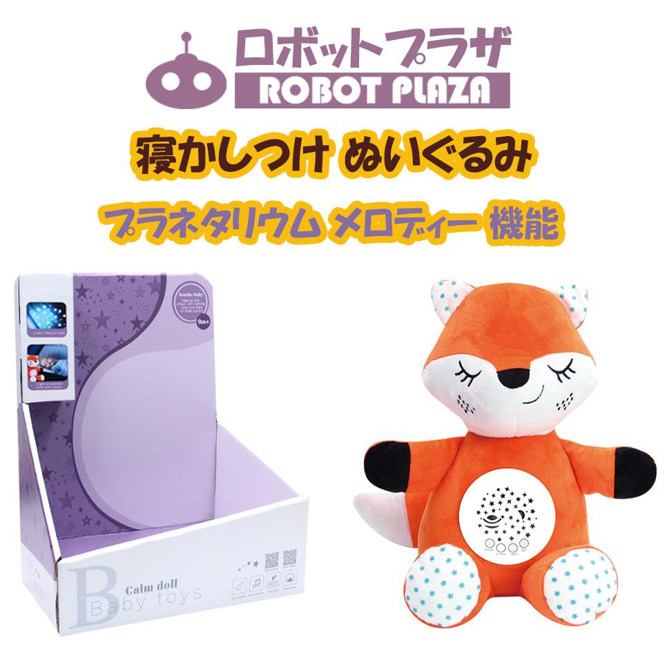 多機能の寝かしつけぬいぐるみシリーズの狐(キツネ)です。プラネタリウムとメロディー機能付き、しかも洗える~