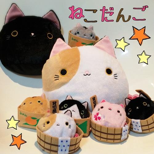 ねこだんご(猫団子) 並べて可愛い、積み重ねて可愛い、猫のぬいぐるみです♪