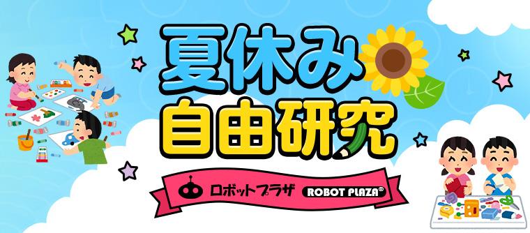 ロボットプラザ 夏休み 自由研究 特集