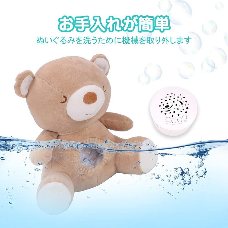 ウォッシャブル 洗えるぬいぐるみが登場。音声ライトユニットを取り外し、ぬいぐるみ本体は洗濯できます。