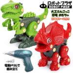 組み立て恐竜おもちゃで大工さんごっこ、電動ドリルでパーツを自由に組み合わせ、世界でたった一つの恐竜を作り上げます