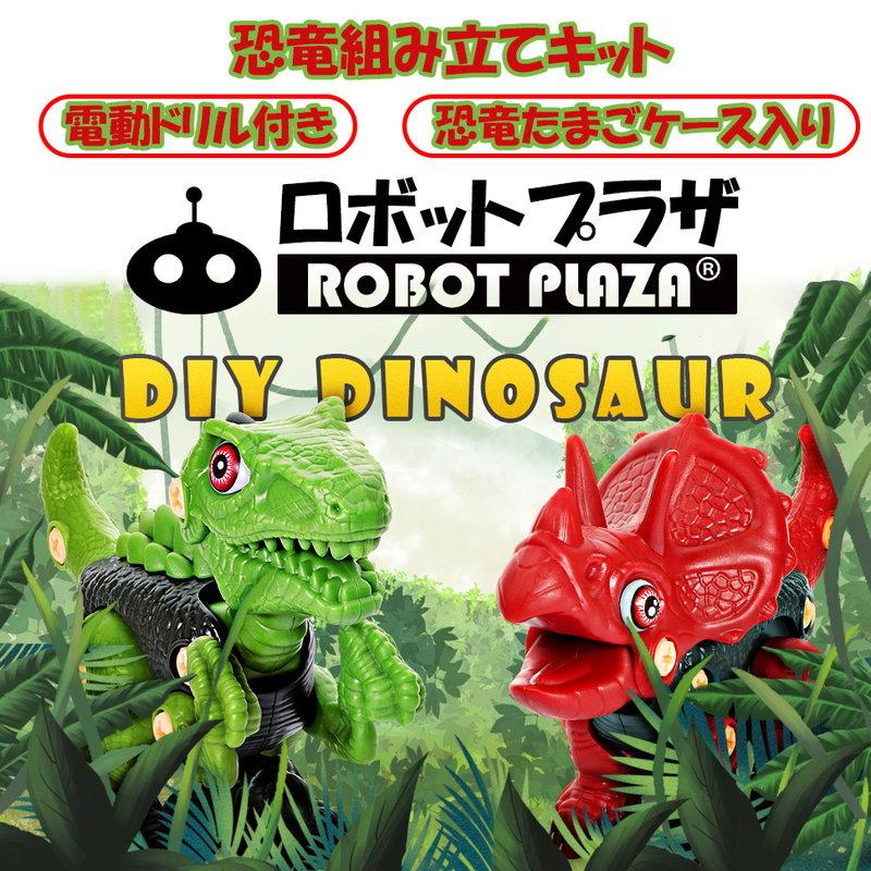 電動ドリル付き組み立て恐竜おもちゃ(たまご付き)2個セット