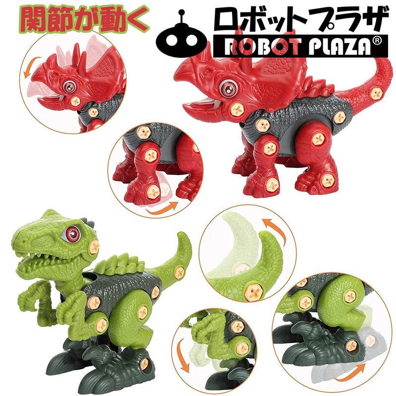 関節が動く 組み立てた恐竜おもちは、口、手、足や尾など関節を動かして遊べます。