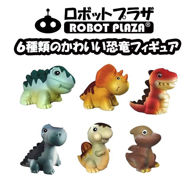 かわいい 恐竜フィギュア 恐竜フィギュアが可愛くて子供たちに大人気、自分の好きなジオラマ舞台を作って恐竜ごっこ遊びしましょう。