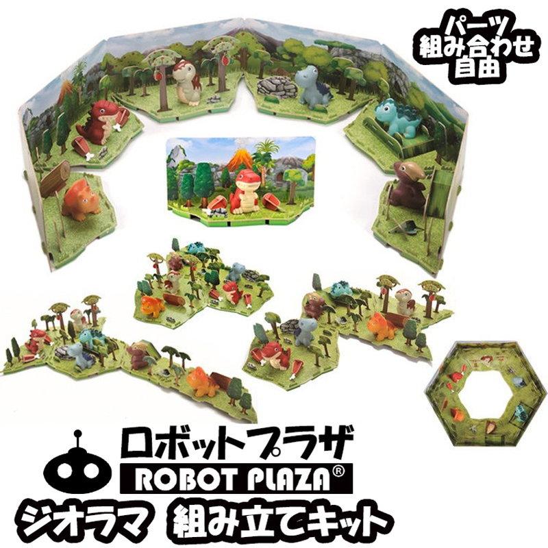 自分だけのジオラマ舞台を作る 6つの恐竜フィギュアおもちゃと6つのジオラマは、何度も自由に組み合わせ、入れ替えできます。お子様だけのオリジナル作品を作り、創造力豊かなお子様のお好みのシナリオを作ってみてください!
