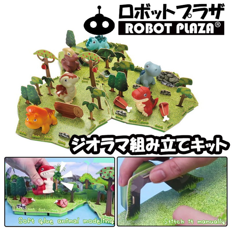 組み立て ジオラマ 恐竜 おもちゃ それぞれ異なる6つのジオラマを組み立て、6つの恐竜フィギュアおもちゃを付けます。完成後のジオラマを回転させたり、様々な形で入れ替えたりして、自由に組み合わせて遊べます。