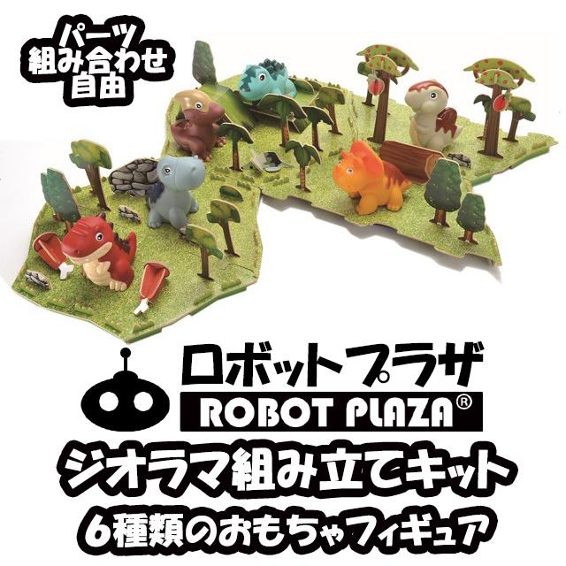 商品名: 組み立て ジオラマ セット 恐竜 シリーズ フィギュア おもちゃ