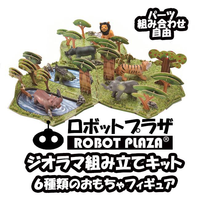 組み立て ジオラマ セット 動物 シリーズ フィギュア おもちゃ